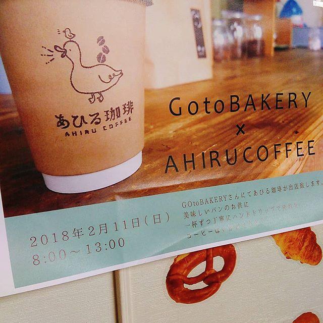 2/11(日)にあひる珈琲さんが美味しいコーヒーを淹れに来てくれます!3連休のおでかけ前に、パンと珈琲を是非みなさまのご来店お待ちしております。#平野区 #パン屋 #鉄工所リノベーション #あひる珈琲 #ハンドドリップ
