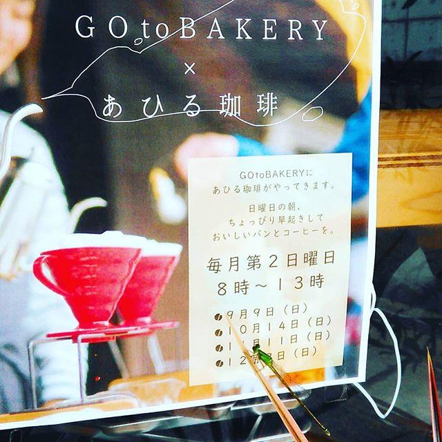 明日は月に一度の『あひる珈琲』さんの日です少しずつ過ごしやすくなってきました、是非美味しいコーヒー飲みにいらしてください。手前にトンボ見えますか?小さい秋見つけました #平野区 #パン屋 #あひる珈琲