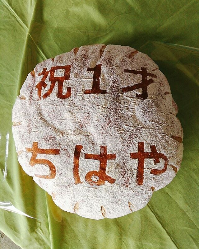 一升パンのご注文いただきました。パンにしてはかなり重いはずなんですが…背中のパンをものともせず、なんとも逞しいちはや君ちはや君1歳おめでとうございます!ますますの健やかな成長をお祈りします一升パンをご注文いただくとお子様にしょってもらう時の風呂敷もおつけします。#平野区 #パン屋 #一升パン #お祝い
