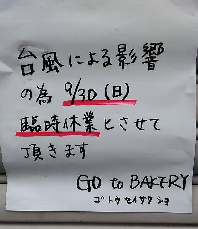 明日9/30(日)台風接近により臨時休業とさせていただきます。皆様どうぞお気を付けくださいませ。本日完売の為閉店させていただきました。#平野区 #パン屋