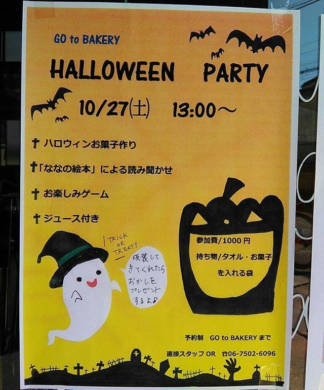 10月のお知らせ色々 10/26(金)丹波篠山で有機農業をされてる農家さんが枝豆、栗など直接販売にこられます。『こよかジャム』の秋の新作の試食販売会も同時開催10/27(土)今年はハロウィンパーティー開催します!皆様のご参加お待ちしておりますお申し込みはお早めに10月のお休み火曜日休みが3回あります