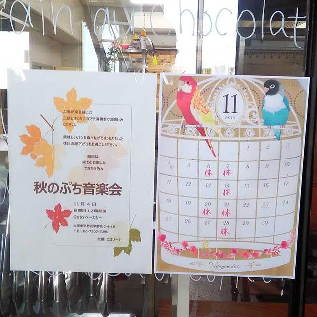 11月のお休みのお知らせ11/4(日)12時~二胡とオカリナの演奏会です、秋にぴったりのイベント。入退場自由の気軽な会となっております、皆様お誘い合わせの上是非お立ち寄りくださいませ♪11/11(日)8時~あひる珈琲さんが美味しいコーヒーを淹れに来てくれますイートインも過ごしやすくなりました11/25(日)アイシングクッキーとあひる珈琲さんのコラボイベント詳細は後日お知らせいたします、お楽しみに#平野区 #パン屋 #イベント盛りだくさん!