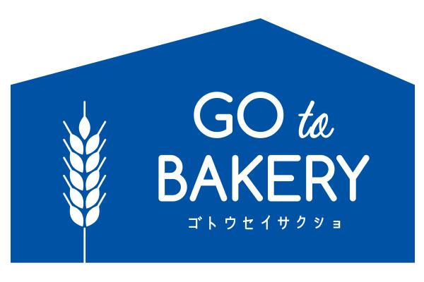 GO to BAKERY  ゴトウセイサクショ